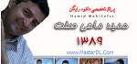 دانلود ویدئوی فوق العاده دیدنی و کمدی از آخرین اجرای حمید ماهی صفت (مستربین ایرانی) در سال ۱۳۸۹