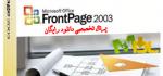دانلود نرم افزار فرانت پیج ساخت صفحات وب FrontPage 2003 ( نسخه کامل )