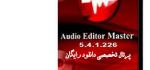 دانلود نرم افزار Audio Editor Master 5.4.1.226