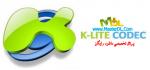 پخش انواع فرمت های صوتی و تصویری با K-Lite Mega Codec Pack 6.80