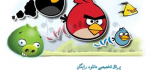 بازی محبوب و جذاب پرندگان خشمگین برای رایانه های شخصی – Angry Birds