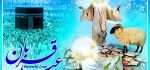 اس ام اس عید قربان آبان ۹۱