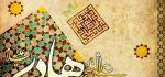 پیامک تبریک ولادت امام هادی (ع)