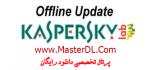 دانلود آپدیت آفلاین محصولات Kaspersky تا تاریخ ۴ مهر ۹۰