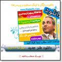 دانلود کلیپ جدید مهران مدیری با لینک مستقیم ( بمب خنده )