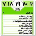 دانلود نرم افزار آندروید تقویم سال ۱۳۹۱