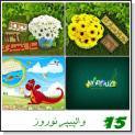دانلود والپیپرهای  جدیدعید نوروز ۱۳۹۱