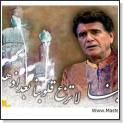 دانلود كليپ صوتي ربنا با صداي استاد محمد رضا شجريان