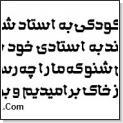 دانلود فونت فارسی صانع ژاله A Sane Jaleh