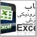 دانلود کتاب الکترونیکی آموزش نرم افزار Microsoft Excel