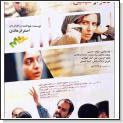 دانلود آهنگ تیتراژ پایانی فیلم جدايي نادر از سیمین