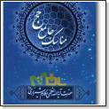 کتاب جامع مناسک حج از آیت ا.. مکارم شیرازی بصورت جاوا