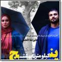 دانلود تیتراژ ابتدایی و پایانی سریال زیبای پنج کیلومتر تا بهشت - ویژه ماه مبارک رمضان 90