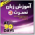 آموزش زبان نصرت ۳  هم رسیـــد !!!