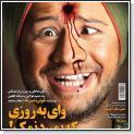 جدیدترین عکس های علی صادقی