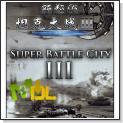 دانلود بازی جنگی New Super Battle City III برای موبایل جاوا