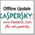 دانلود آپدیت آفلاین آنتی ویروس کاسپراسکای به تاریخ 25 مهر Kaspersky Offline Update
