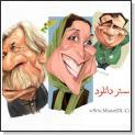 کاریکاتور بازیگران مطرح سینمای ایران