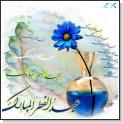 اس ام اس مخصوص تبریک عید فطر ، پیامک عید فطر 90