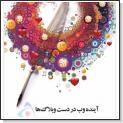 نسخه الکترونیکی هفته نامه بايت روزنامه خراسان شماره 137