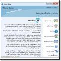 دانلود نرم افزار فارسی ورک تایم نسخه 3