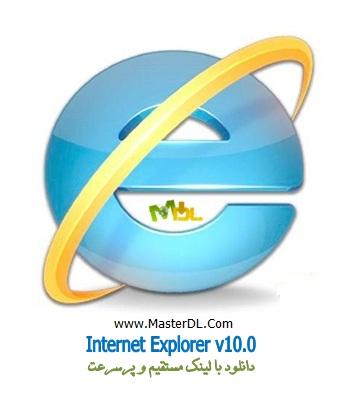 دانلود مرورگر اینترنت Internet Explorer v10.0