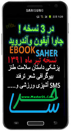 Saher Book