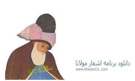 دانلود نرم افزار اشعار مولانا
